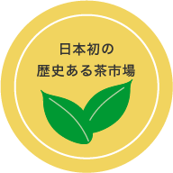 日本初の歴史ある茶市場